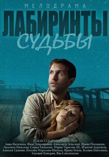 Сериал Лабиринты судьбы смотреть онлайн бесплатно все серии