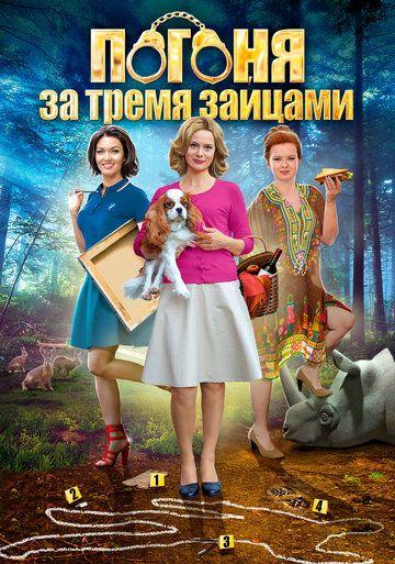 Сериал Погоня за тремя зайцами смотреть онлайн бесплатно все серии