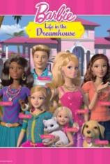 Жизнь в Доме Мечты