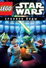 Лего Новые хроники Йоды