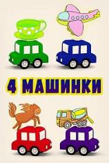 Четыре машинки (4 машинки)