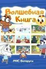 Волшебная книга (МЧС Беларуси)