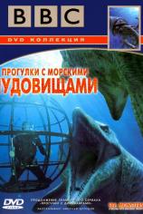 BBC: Прогулки с морскими чудовищами