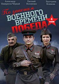 Сериал По законам военного времени. Победа смотреть онлайн бесплатно все серии