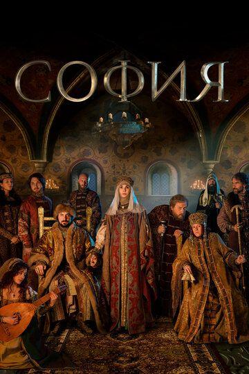 Сериал София смотреть онлайн бесплатно все серии