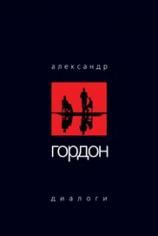Ночной эфир Александра Гордона