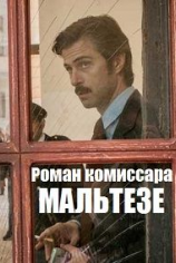 Комиссар Мальтезе