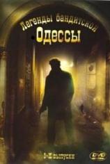 Легенды бандитской Одессы