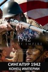 Сингапур 1942. Конец империи