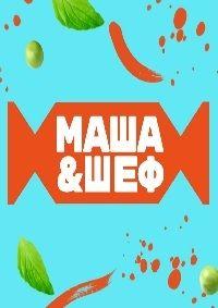 Сериал Маша и шеф смотреть онлайн бесплатно все серии