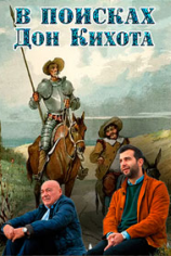 В поисках Дон Кихота