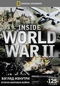 Сериал Взгляд изнутри: Вторая мировая война смотреть онлайн бесплатно все серии