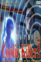 Кули убийца (Прорыв из Сайинпхуня)