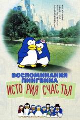 Воспоминания пингвина: История счастья