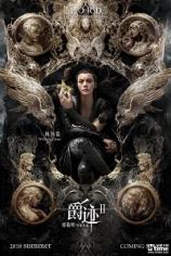 Легенда о воюющих царствах 2: Хладнокровный пир