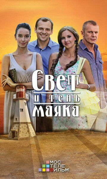 Сериал Свет и тень маяка смотреть онлайн бесплатно все серии
