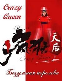 Сериал Безумная королева смотреть онлайн бесплатно все серии