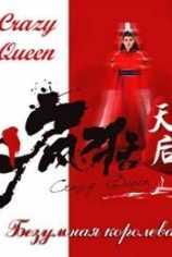 Безумная королева