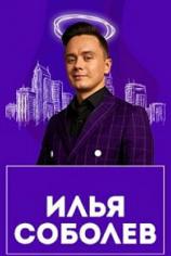 Stand Up концерт Ильи Соболева «Семья боль»