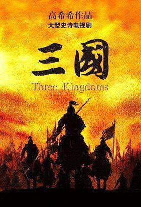 Сериал Три королевства смотреть онлайн бесплатно все серии