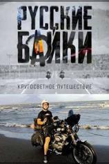 Русские байки. Кругосветное путешествие