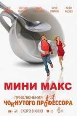 Мини Макс (Приключения чокнутого профессора)