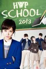 Школа 2013
